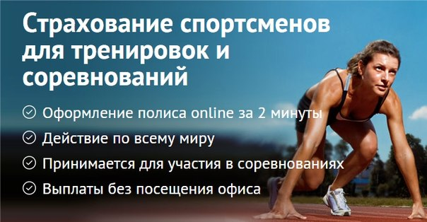 Страховые компании в омске по страхованию детей спортсменов